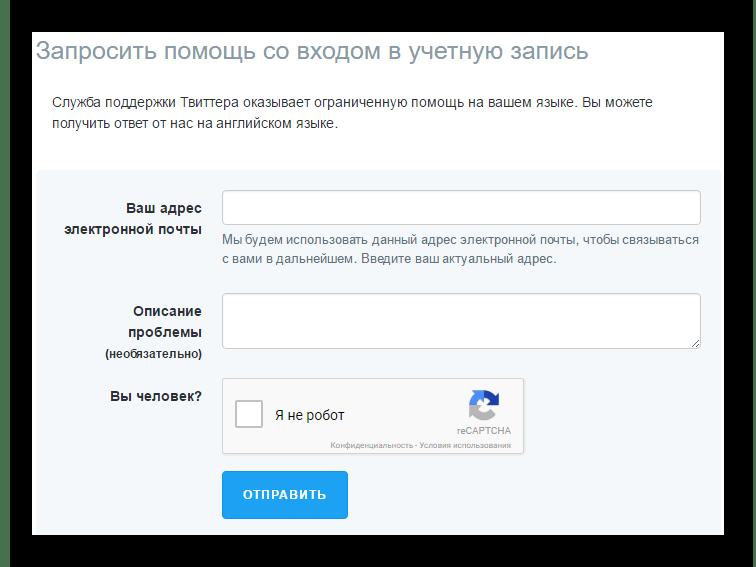 Форма запроса в службу поддержки Твиттера