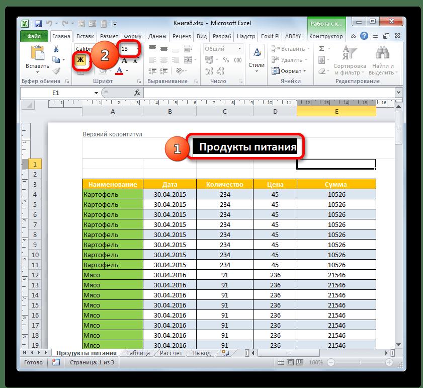 Форматирование наименования таблицы в поле колонтиитула в Microsoft Excel