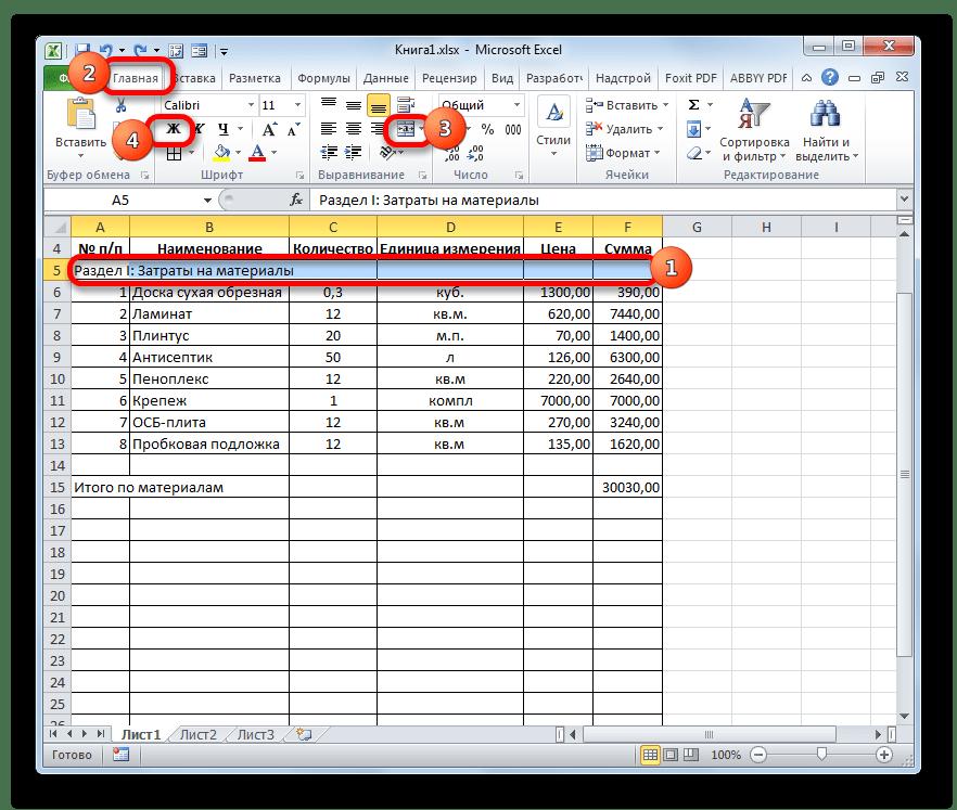 Форматирование строки Раздел I в Microsoft Excel