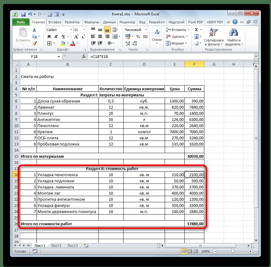 Форматирование второго раздела сметы в Microsoft Excel