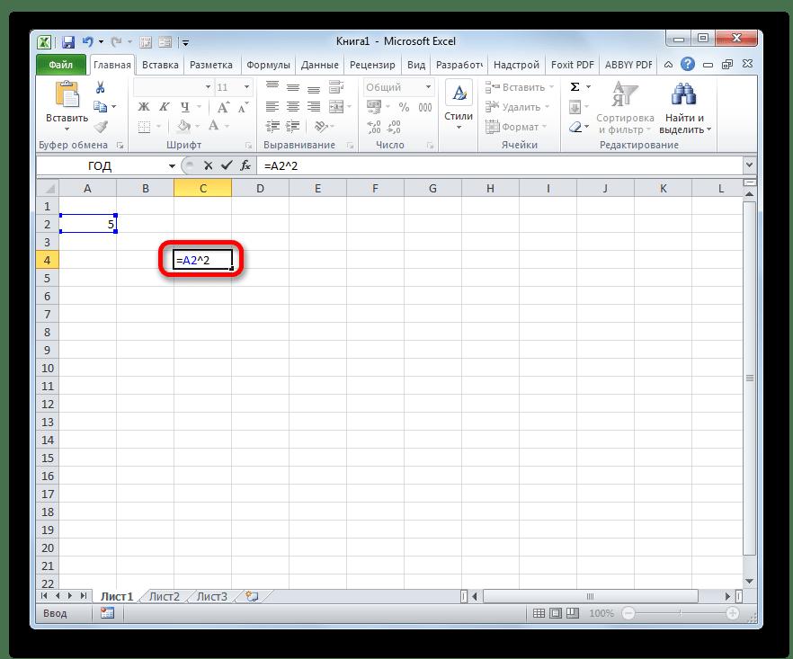 Формаула возведения в квадрат числа находящегося в другой ячейке в Microsoft Excel