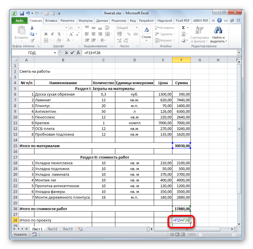 Формула расчета общей суммы по проекту в Microsoft Excel