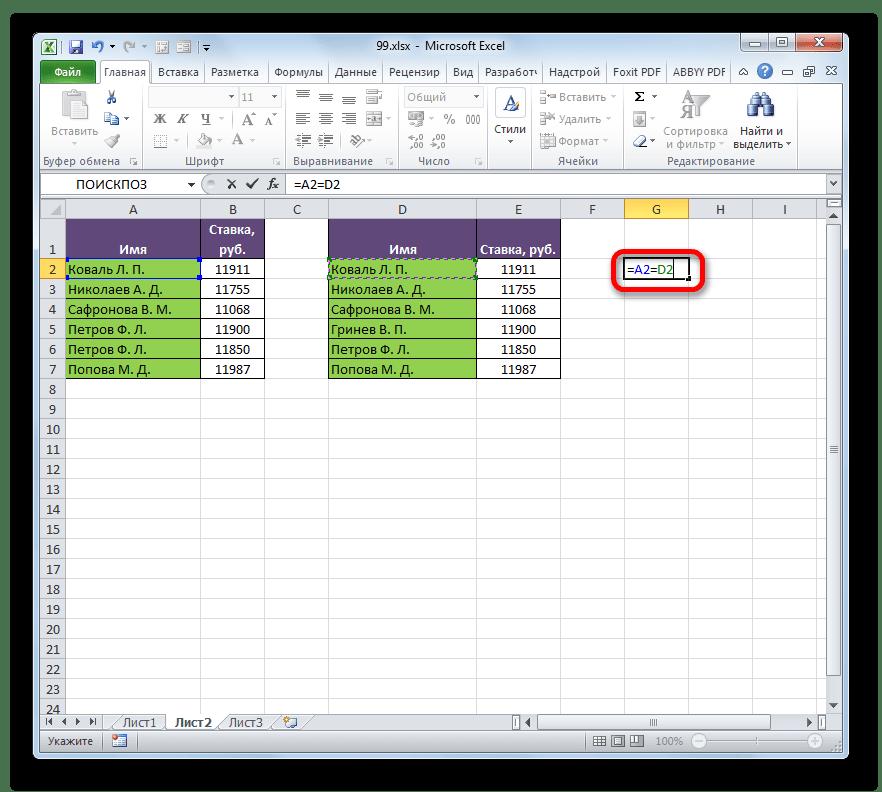 Формула сравнения ячеек в Microsoft Excel