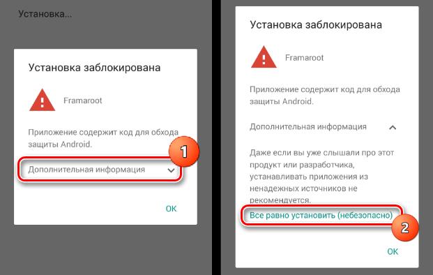 Framaroot код для обхода защиты Андроид