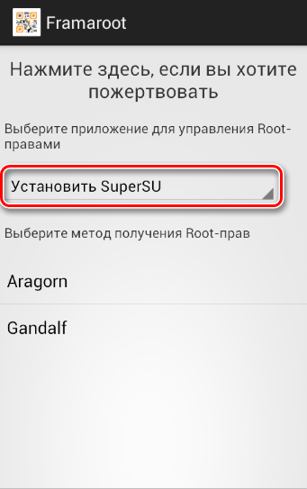 Framaroot установить SuperSU
