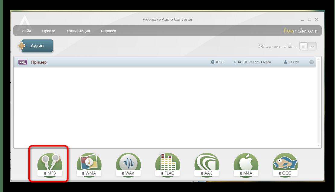 Freemake Audio Converter выбор выходного формата файла