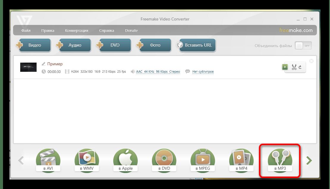 Freemake Video Converter выбор формата