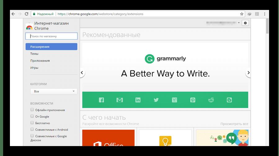 Главная страница магазина Google Chrome