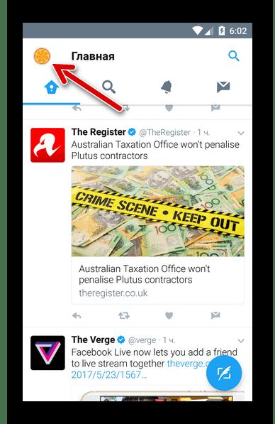 Главная страница приложения Twitter для Android