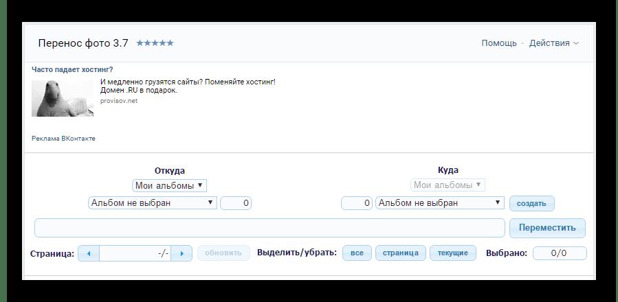 Главная страница приложения перенос фото ВКонтакте