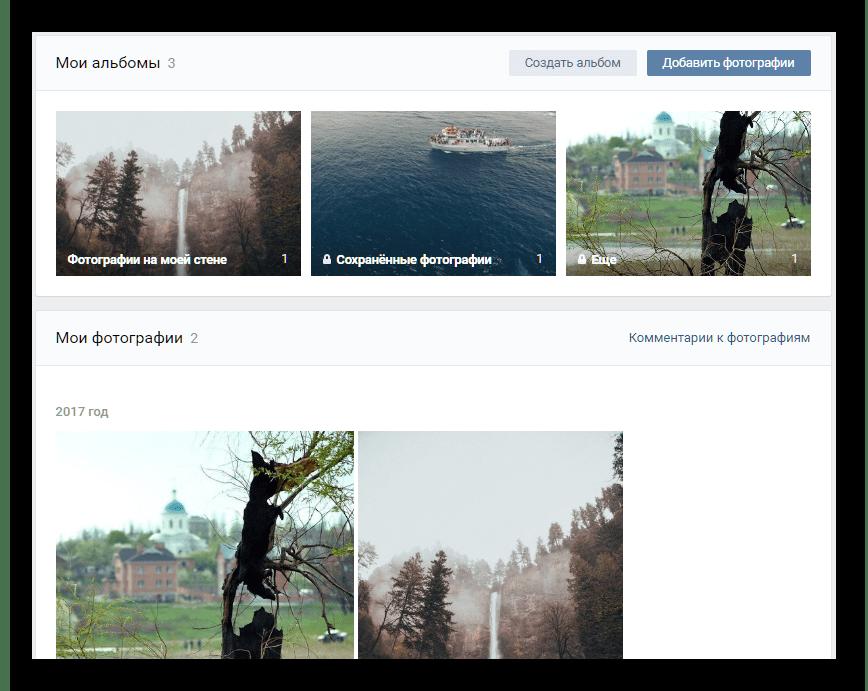 Главная страница с фотографиями ВКонтакте