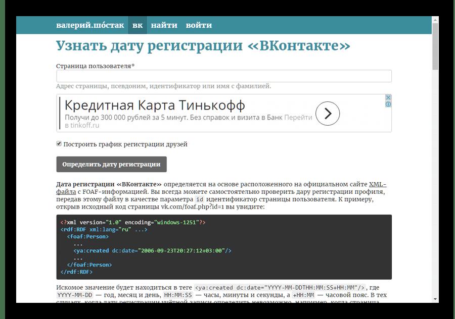 Главная страница сервиса Shostak.ru VK