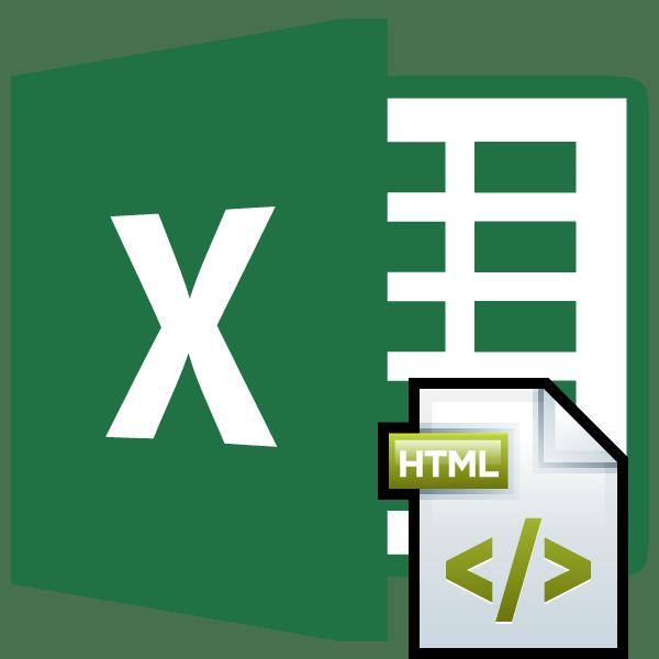HTML в Microsoft Excel