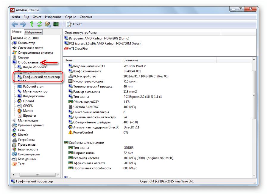Характеристики видеоадаптера в AIDA64