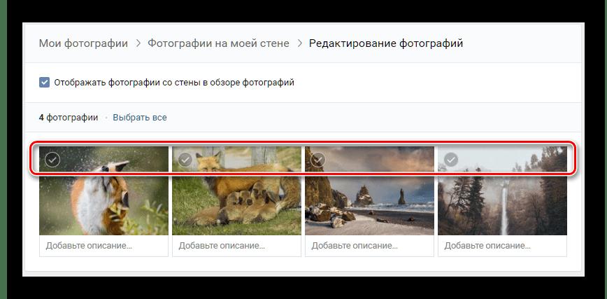 Иконка для выделения фотографий ВКонтакте