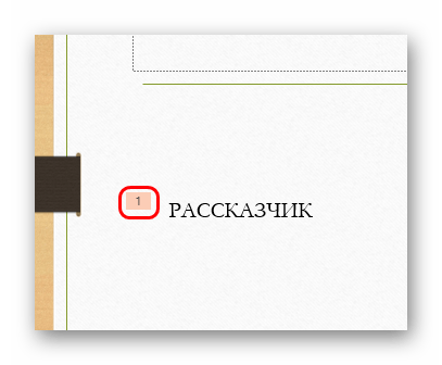 Индикатор анимации в PowerPoint
