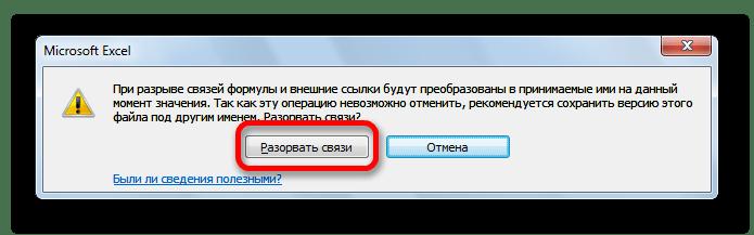 Информационное предупреждение о разрыве связи в Microsoft Excel