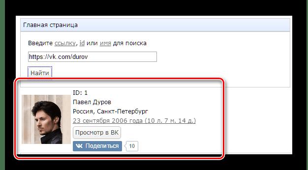 Информация о пользователе ВКонтакте на сайте vkreg.ru.