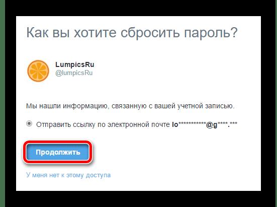Инициируем сброс пароля в Twitter