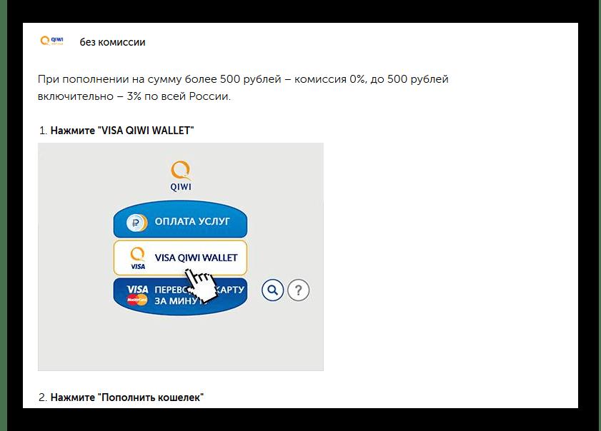 Инструкция по оплате через терминал