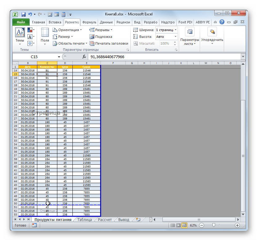 Искусственный разрыв убран в Microsoft Excel