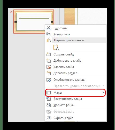 Изменение макета слайда в PowerPoint