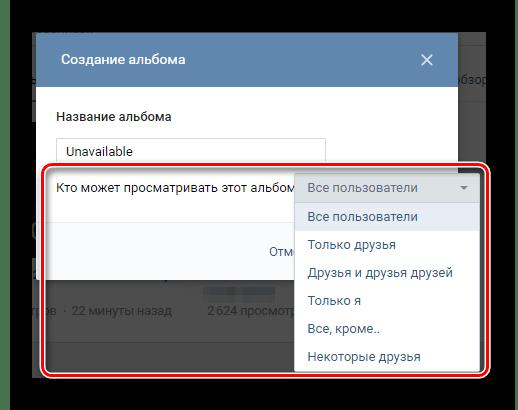 Изменение настроек приватности при создании альбома в разделе видео ВКонтакте