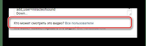 Изменение настроек приватности видеозаписи в разделе видео ВКонтакте