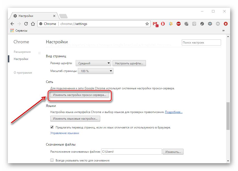 Изменение настроек прокси в Google Chrome