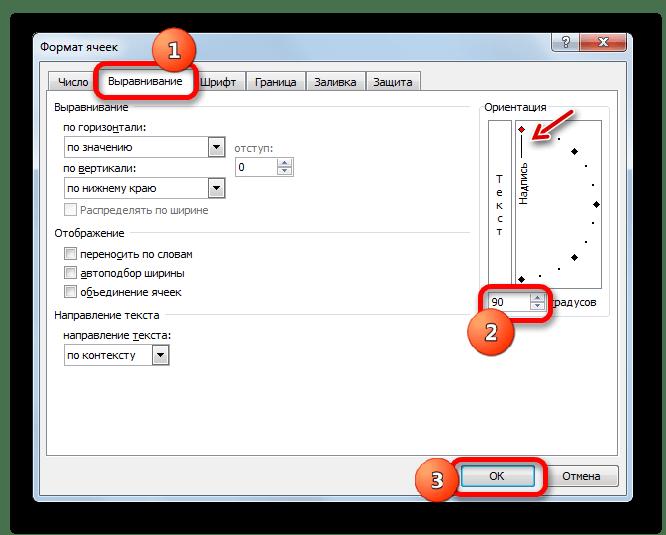 Изменение ориентации надписи в окне форматирования в Microsoft Excel