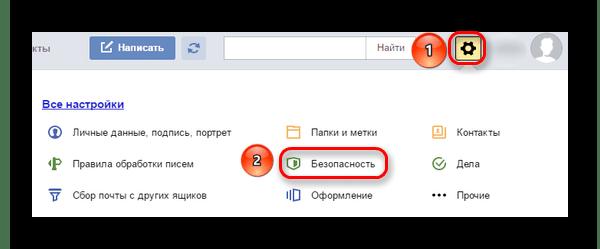 Изменение пароля через настройки в Яндес почте