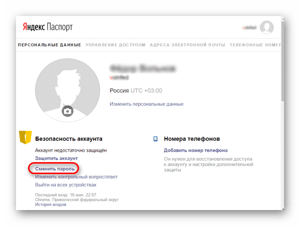 Изменение пароля через паспорт в Яндекс почте
