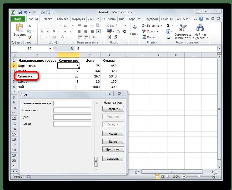 Изменение произведено в таблице в Microsoft Excel