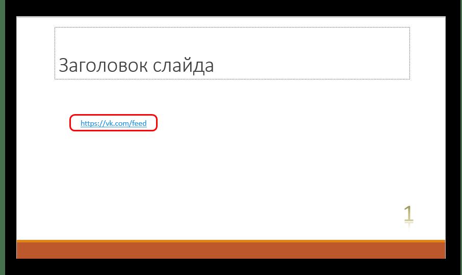 Изменение цвета гиперссылки при изменении темы в PowerPoint