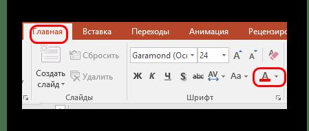 Изменение цвета в шаблонах PowerPoint