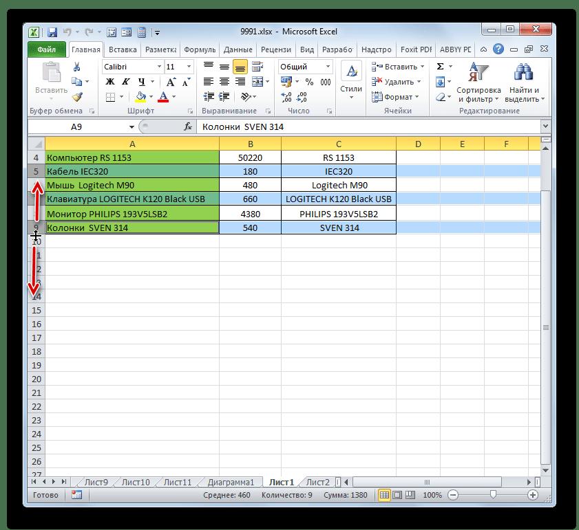 Изменение высоты группы ячеек путем перетаскивания в Microsoft Excel