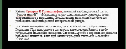 Измененный цвет текста в PowerPoint