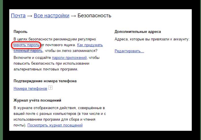 Изменить пароль в Яндекс почте