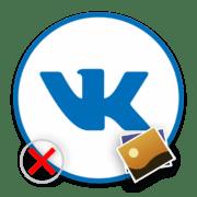 Как удалить фотографии В Контакте