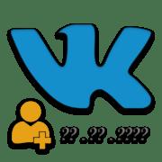 Как узнать, когда создана страница ВКонтакте