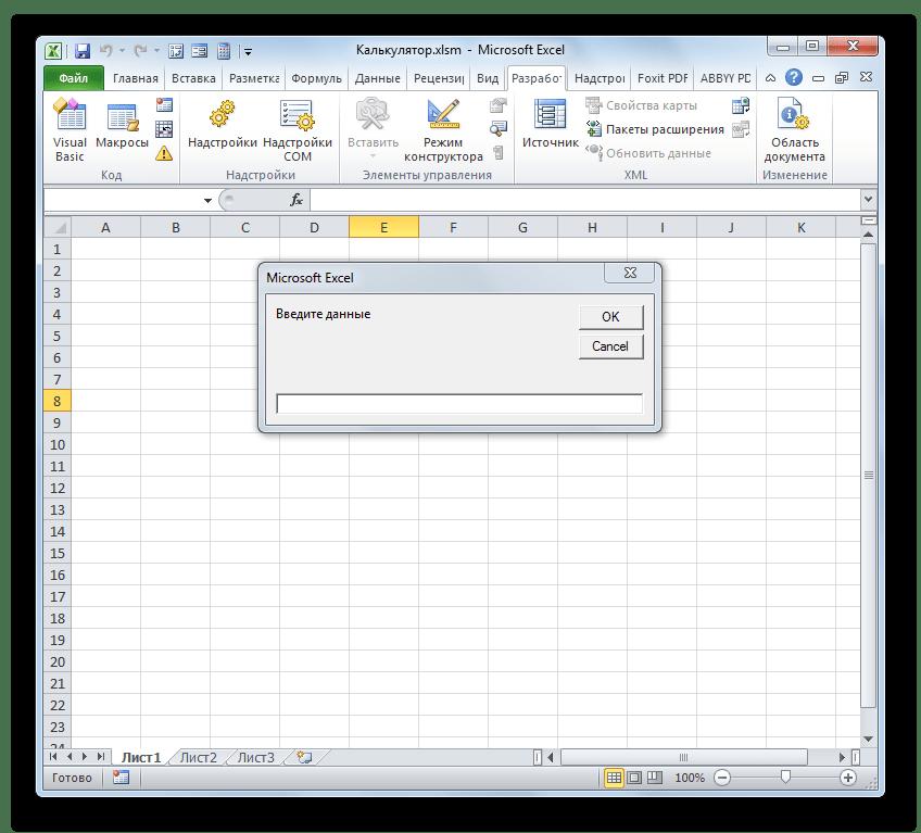 Калькулятор на основе макроса запущен в Microsoft Excel