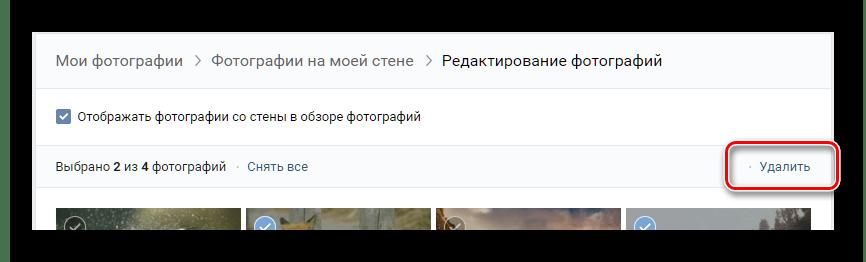 Кнопка для удаления выделенных фотографий ВКонтакте