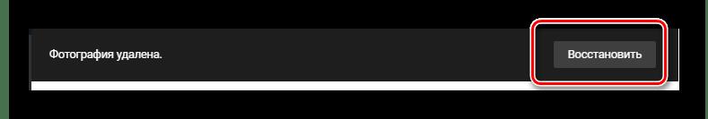 Кнопка для восстановления фотографии из диалога ВКонтакте