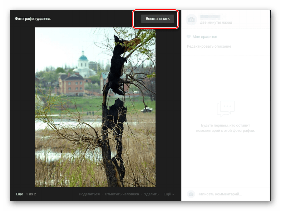 Кнопка для восстановления недавно удаленной фотографии ВКонтакте