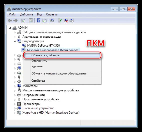 Кнопка обновления драйверов в Диспетчере устройств Windows