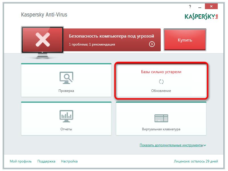 Кнопка обновления синтаксических сигнатур в антивирусной программе Kaspersky Anti-Virus