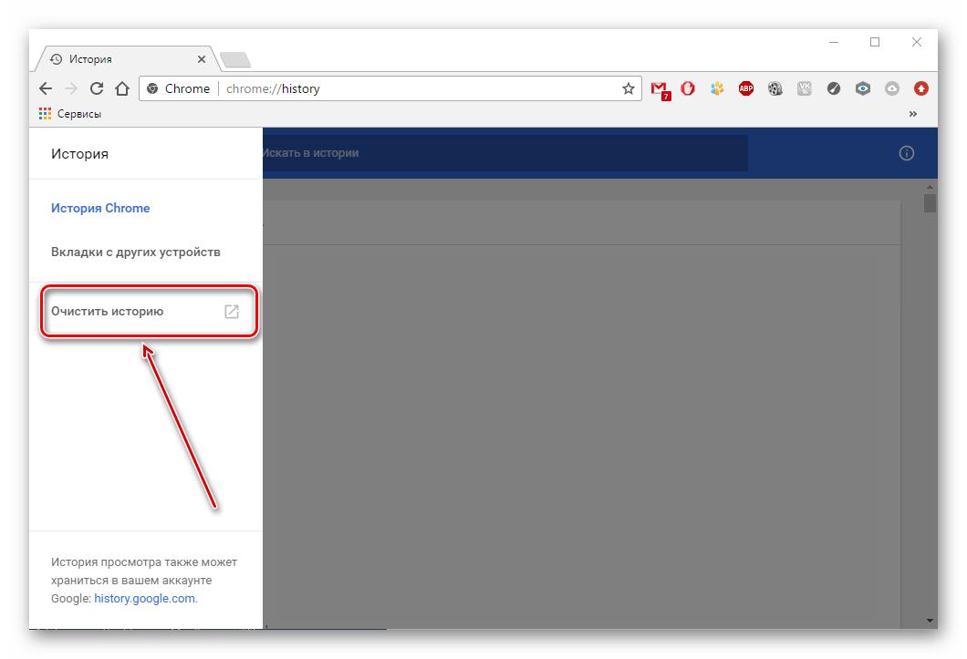 Кнопка очистки истории в Google Chrome