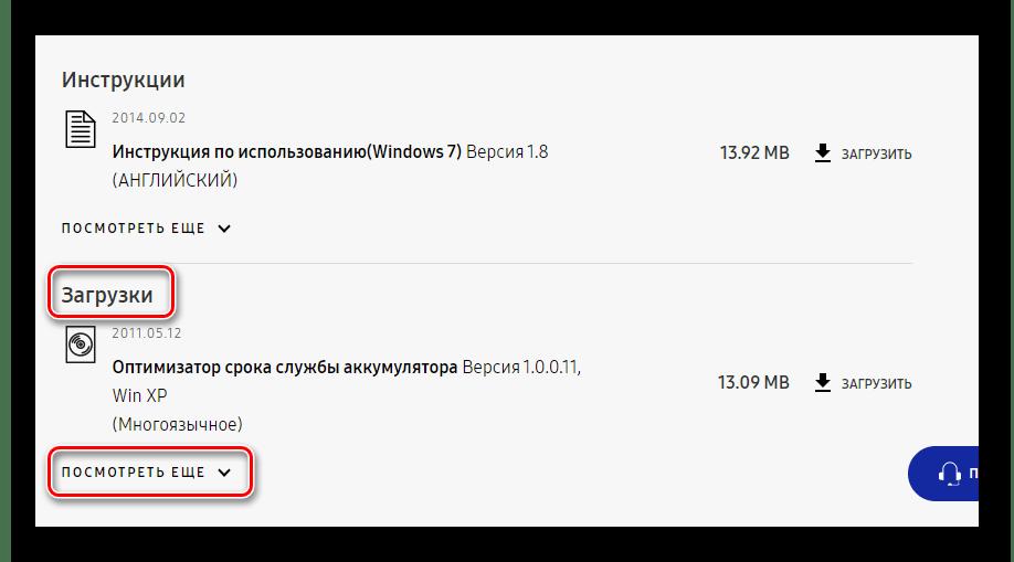 Кнопка отображения всего списка драйверов для ноутбука Samsung