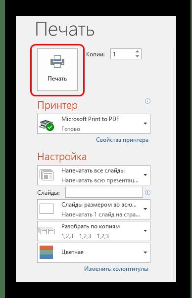 Кнопка печати
