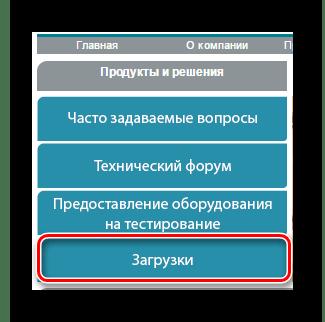 Кнопка перехода в раздел Загрузки на сайте D-Link